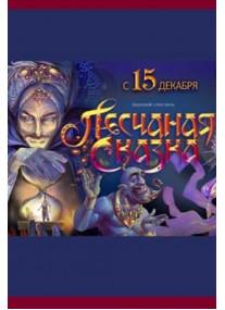 Купить билет в цирк онлайн афиша псковского театра драмы